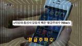 ICT 최대의 화두 황금주파수!! - ICT 논쟁 1회