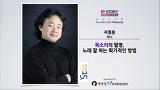 [세바시 15분]  목소리의 발명, 노래 잘 하는 획기적인 방법 @ 지명훈 테너