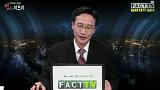 [팩트TV] (15.02.06) 팩트TV&시청자 썸타는 티브이