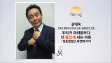 [세바시 15분] 우리가 여러분보다 더 즐겁게 사는 이유 @권대욱 청춘합창단 단장