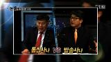 ICT 최대의 화두 황금주파수_ICT 논쟁 1회 예고