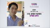 [세바시 15분] 시계, 장애와 비장애의 경계를 없애다 @김형수 이원타임피스 대표