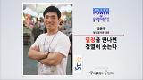 [세바시 15분] 열정을 만나면 정열이 솟는다 @김윤규 청년장사꾼 대표