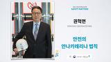 안전의 안나카레리나 법 | 권혁면 안전보건공단 산업안전보건연구원장