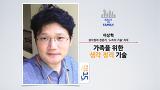 [세바시 15분] 가족을 위한 생각정리의 기술 @이상혁 '노트의 기술' 저자