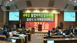 [팩트TV HD생중계] 4대강불법비리진상조사위 출범식 및 4대강사업 피해증언대회(1) 바로가기