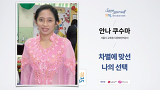 차별에 맞선 나의 선택 | 안나 쿠수마 서울시 교육청 다문화언어강사