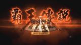 NWL 패왕전설 시즌 1 패자조 결승전 [ LawLiet vs Infi ] 5경기 160512