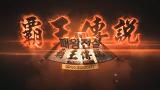 NWL 패왕전설 시즌 1 결승전 [ Yumiko vs Infi ] 5경기 160513