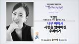 너무 바빠서 사랑을 잃어버린 우리에게 | 박신영 '기획의 정석'저자 [세바시]