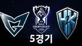 4강 삼성 vs H2K 5경기 [2016 롤드컵]