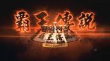 NWL 패왕전설 시즌 1 패자조 결승전 [ LawLiet vs Infi ] 2경기 160512