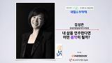 내 삶을 연주한다면 어떤 음악이 될까? @김성은 김성은발달음악원장