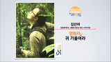 [세바시 15분] 멈춰라, 귀 기울여라 @김산하 영장류학자, 생명다양성재단 사무국장