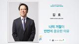 나의 거절이 안전에 중요한 이유 | 김호 더랩에이치 대표