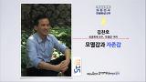 모멸감과 자존감 | 김찬호 성공회대 교수, '모멸감' 저자 [세바시]