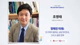 정해진 미래, 인구학이 말하는 10년 후 한국, 그리고 생존전략 | 조영태 교수