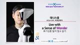 Live with a Sense of Wonder  | 데니스홍 UCLA 교수, 로봇공학자 [세바시]