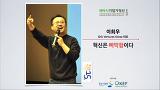 [세바시 15분]  혁신은 삐딱함이다 @이희우 IDG Ventures Korea 대표