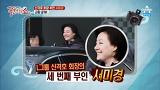 L그룹의 진짜 실세? 신격호 회장 부인 서미경 근황  [풍문쇼] 20151130 7회 채널A