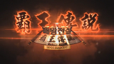 NWL 패왕전설 시즌 1 패자조 결승전 [ LawLiet vs Infi ] 7경기 160512