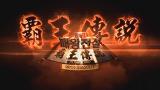NWL 패왕전설 시즌 1 패자조 결승전 [ LawLiet vs Infi ] 3경기 160512