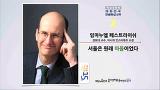 서울은 원래 마을이었다 | 임마누엘 페스트라이쉬 경희대 교수 [세바시]