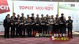 탑싯(TOPCIT) 활용 및 확산 MOU 체결식