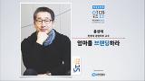 [세바시 15분] 엄마를 브랜딩하라 @홍성태 한양대 경영학부 교수