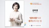 '엄마사람'으로 용기있게 사는 법 | 김미경 아트스피치 원장