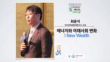 에너지와 미래사회 변화 : New Wealth | 최윤식 아시아미래인재연구소 소장