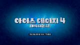 [SAT 10pm] 시원한 빙하기로! '아이스 에이지4 : 대륙이동설' 7/26 (토) 밤 10시!