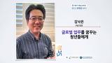 글로벌 업무를 꿈꾸는 청년들에게 | 김낙은 구글 팀장