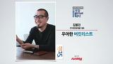 [세바시 15분] 우아한 버킷리스트 @김봉진 우아한형제들 대표