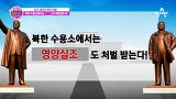 북한에서는 영양실조도 처벌 받는다? [이만갑] 20150705 185회 채널A