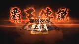 NWL 패왕전설 시즌 1 결승전 [ Yumiko vs Infi ] 1경기 160513