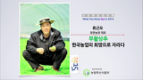[세바시15분] 부활상추, 한국농업의 희망으로 자라다 @류근모 장안농장 대표 바로가기