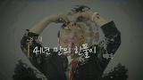 SBS 국민의 선택 그날의 의미 7편 재외동포, 41년 만의 한풀이 바로가기