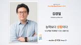 능력보다 상황이다 | 김경일 아주대학교 심리학 교수