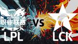 LPL 올스타 vs LCK 올스타 [2016 올스타]