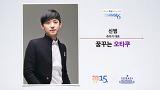 [체인지6] 꿈꾸는 오타쿠 | 신범 쥬라기 대표
