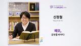 메모, 공부를 바꾸다 | 신정철 '메모습관의 힘' 저자