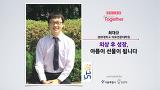 [세바시 15분] 외상 후 성장, 아픔이 선물이 됩니다 @최대규 경희대학교 의료전문대