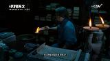 SAT10PM [사대명포2] 1/3 (토) 밤10시 채널CGV