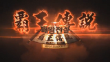 NWL 패왕전설 시즌 1 패자조 5라운드 [ Infi vs FoCuS ] 5경기 160510
