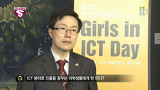 여성의 힘! 'Girls in ICT Day'