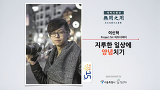 [세바시 15분] 지루한 일상에 양념치기 @이신혁 Project SH 치프디렉터