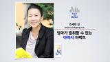 [세바시 15분] 엄마가 발휘할 수 없는 아버지 이펙트 @조세핀 김 하버드대 교육대학