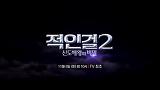 [SAT10pm] 서극 감독의 액션 판타지! '적인걸2:신도해왕의 비밀'