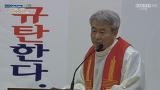 [팩트TV] 박창신 신부 발언 풀영상
